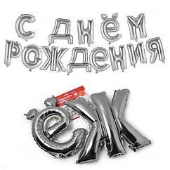 Шар-гирлянда С Днем Рождения серебро (высота букв 35см)