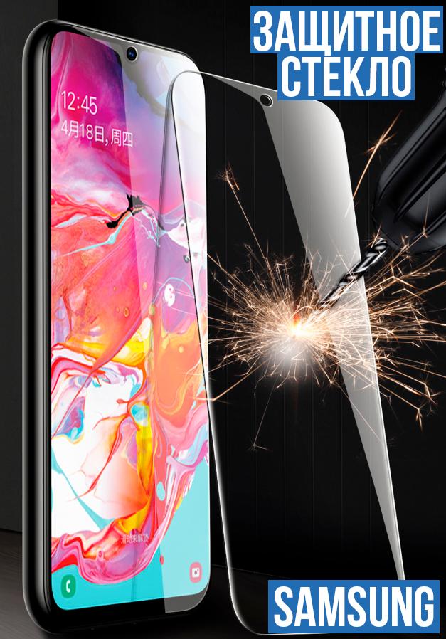 "Защитное стекло ""AG Matte Glass Full Glue"" Samsung A70 (2019) На весь экран"