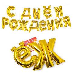Шар-гирлянда С Днем Рождения золото (высота букв 35см)