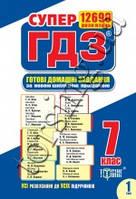 Супер ГДЗ Усі ГДЗ-7 клас (1,2 том)