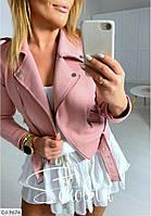 Стильная замшевая куртка-косуха