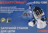 Станок для заточки цепей Беларусмаш БЗЦ-1200