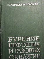 Середа Н.Г., Соловьев Е.М. Бурение нефтяных и газовых скважин.Учебник для вуза М Недра 1974г