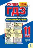 Супер ГДЗ усі ГДЗ-11 (1,2 том)