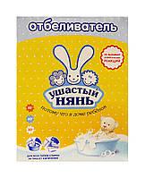 Средство отбеливающее порошкообразное для детского белья Ушастый нянь - 500 г.