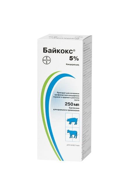 Байкокс 5% суспензия 250 мл  Bayer  (Германия) препарат для профилактики и лечения кокцидиоза поросят.