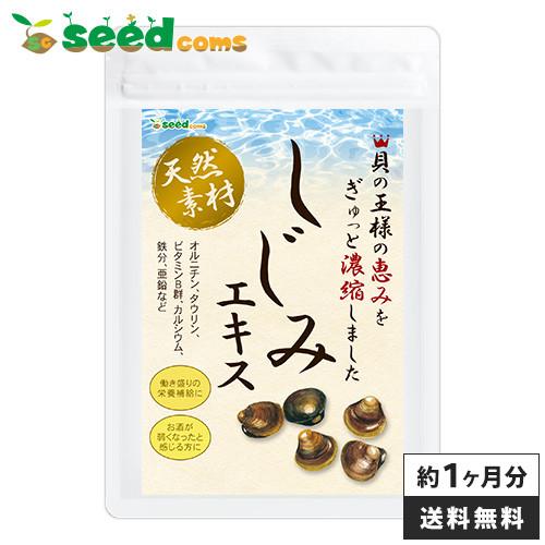 Seedcoms Экстракт моллюсков шидзими, 60 капсул на 30 дней
