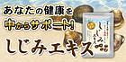 Seedcoms Экстракт моллюсков шидзими, 60 капсул на 30 дней, фото 2