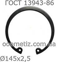 Кольцо стопорное ГОСТ 13943-86 145х2,5 внутреннее эксцентрическое для установки в корпус, фосфатированное