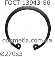 Кольцо стопорное ГОСТ 13943-86 270х3 внутреннее эксцентрическое для установки в корпус, фосфатированное