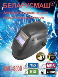 Зварювальна маска хамелеон Беларусмаш АМС-8000