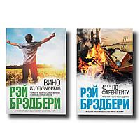"""Комплект """"Вино из одуванчиков + 451 по фаренгейту"""""""