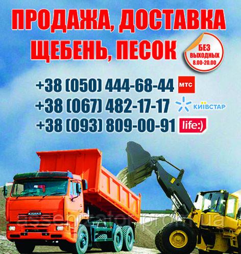 Купить щебень Донецк. Доставка, купить щебень в Донецке насыпью с карьера всех фракций
