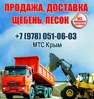 Купить отсев Севастополь. Цена в Севастополе. Доставка мелкий щебень, отсев по Севастополю. Продажа с карьера