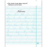 Прописи До Букваря Воскресенської Н. Авт: Цепова І. Вид: Ранок, фото 6
