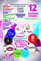 Фестиваль фарб Холі в Павлограді