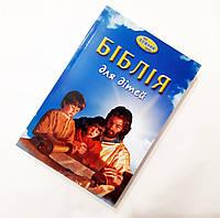 Біблія для дітей на кожний день (м'яка)
