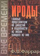 Ироды, Главные представители их династий. Фредерик В. Фаррар