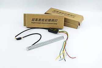 """Мультифункциональная RGB подсветка - DRL """"Super bright dazzle license lamp""""(стоп/flow поворот/RGB)"""