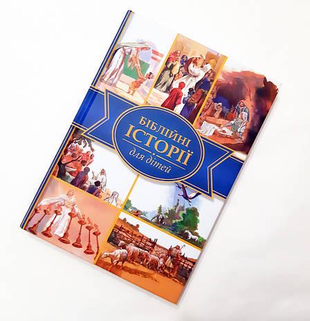 Біблійні історії для дітей, фото 2