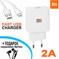 Сетевое зарядное устройство  xiaomi 2A, 1USB, Fast Charger, с кабелем MicroUSB + Подарок наушники Sertec