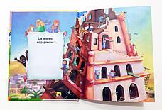 Біблія для дітей (45 ключових історій), фото 3
