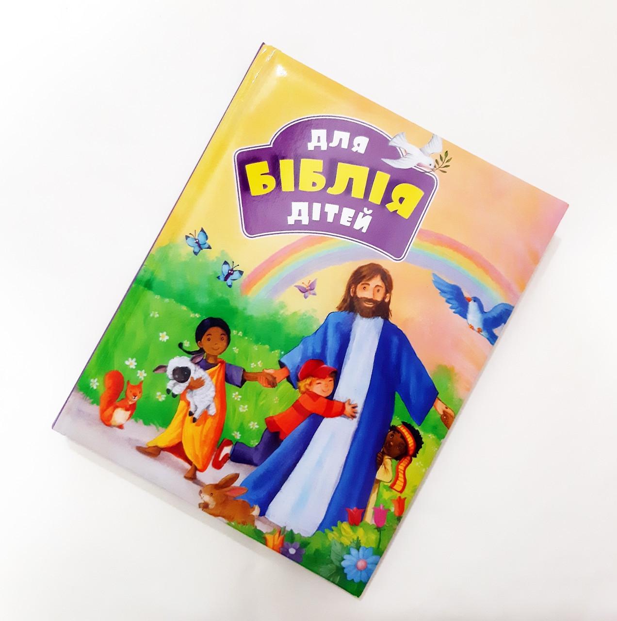 Біблія для дітей (45 ключових історій)