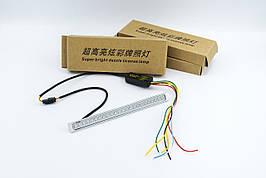 Мультифункциональная RGB подсветка - DRL Super bright dazzle license lamp(стоп/flow поворот/RGB)