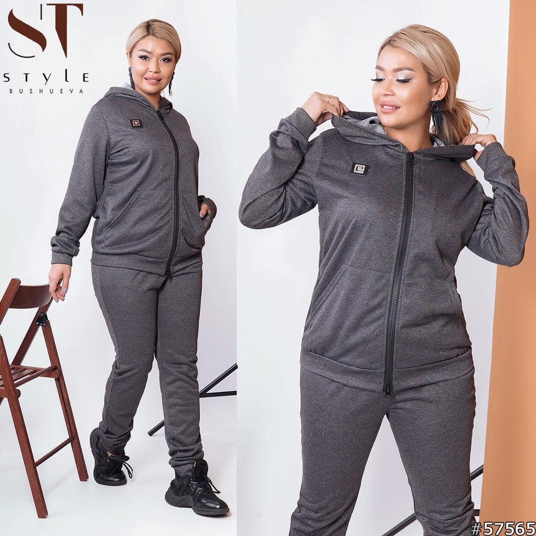 Комфортный спортивный костюм Размеры: 48-50, 52-54