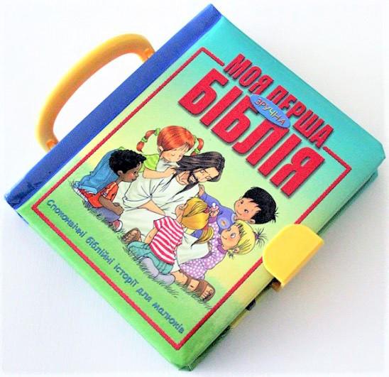 """""""Моя перша зручна Біблія"""" Сесилія Олесен (з ручкою та застібкою)"""
