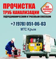Прочистка канализации Ялта, очистка канализации Ялта, виды прочистки труб канализации в Ялте
