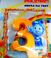 Свеча-цифра на торт 3 Фиксики