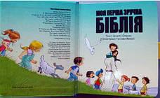 """""""Моя перша зручна Біблія"""" Сесилія Олесен (з ручкою та застібкою), фото 2"""