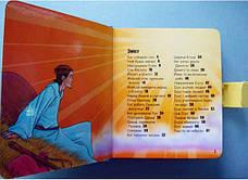 """""""Моя перша зручна Біблія"""" Сесилія Олесен (з ручкою та застібкою), фото 3"""