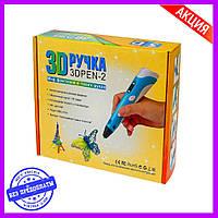 3D ручка Smart Pen 2.3D PEN -02