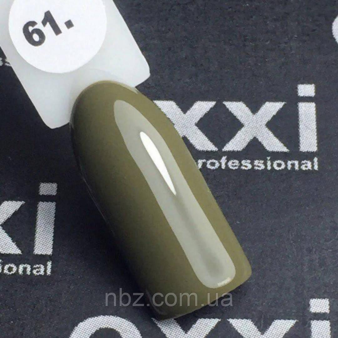 №61 Гель-лак OXXI Professional (Оливковый, эмаль) 10мл