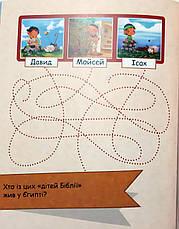Діти Біблії. Вивчаємо риси характеру на прикладі дітей біблійних часів, фото 3