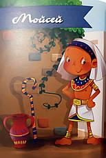 Діти Біблії. Вивчаємо риси характеру на прикладі дітей біблійних часів, фото 2