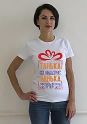 """Жіноча футболка з принтом """"Таня не подарок, она сюрприз"""""""