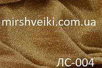 Люрекс золото