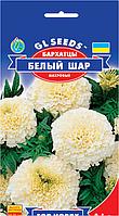 Бархатцы Белый Шар махровый компактный сорт с обилием бутонов засухоустойчивый, упаковка 0,1 г