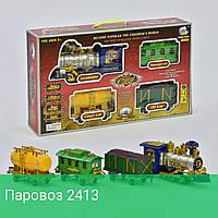 Паровоз  для мальчиков, в коробке с локомотивом, грузовом и пассажирским вагоном, с дымом и светом.