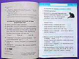 НУШ Тематичні діагностичні роботи. Математика 2 клас. (До підручника О. Гісь) (Ранок), фото 3