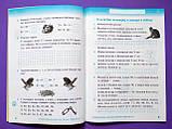 НУШ Тематичні діагностичні роботи. Математика 2 клас. (До підручника О. Гісь) (Ранок), фото 4