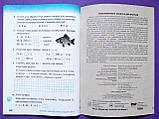 НУШ Тематичні діагностичні роботи. Математика 2 клас. (До підручника О. Гісь) (Ранок), фото 7