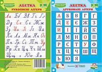 Плакатик. Українська абетка. Прописні та друковані літери. (двосторонній, для учня).