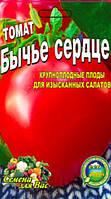 Томат Бычье сердце красное 150 семян