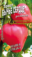 Томат Бычье сердце розовое 150 семян