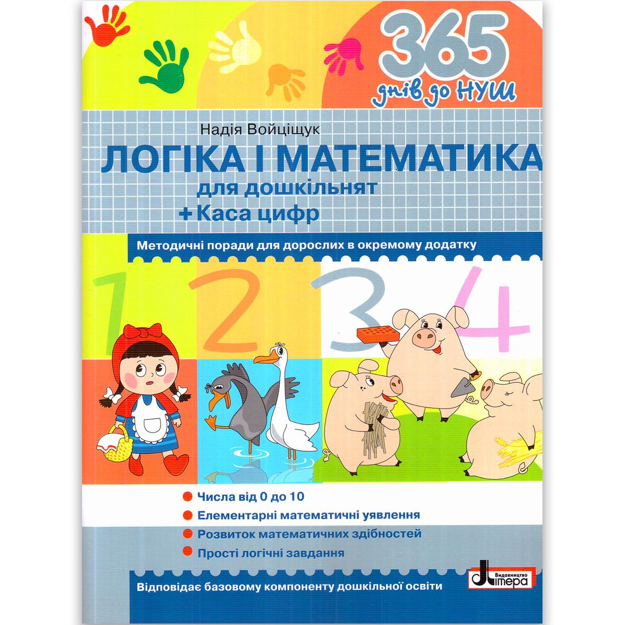 365 днів до НУШ Логіка і математика для дошкільнят Авт: Войціщук Н. Вид: Літера