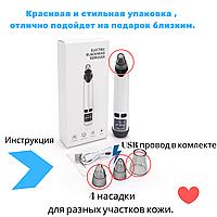 Вакуумный электрический очиститель пор, аппарат для чистки лица